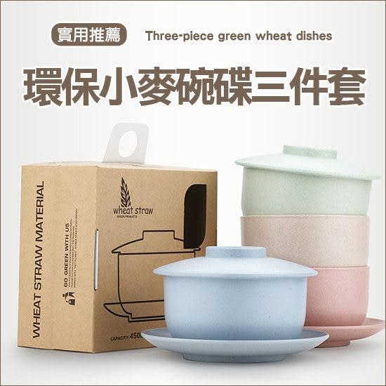 ✭慢思行✭【Q166】小麥碗碟三件套 蓋子 湯碗 碟盤 帶蓋 學生 家用 泡麵 兒童 上班族 450ML