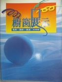 【書寶二手書T8/廣告_XBF】櫥窗展示 - 色彩.設計.技法_兒玉資本