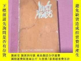 二手書博民逛書店youth罕見praise2(青春贊美)Y408729