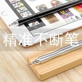 電容筆細頭IPAD筆觸控筆觸屏手機通用蘋果安卓畫畫手寫繪畫筆平板pro觸摸pencil