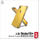 三星 Note10+ 防摔殼 Ringke Fusion 手機殼 透明 四角 REARTH 軍規保護殼手機套