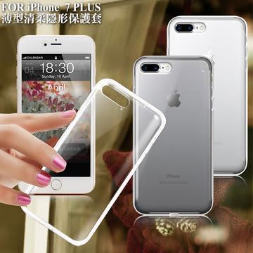 【*促銷*買一送一】Apple iPhone7 plus / iphone8 5.5吋 TPU 隱形超薄軟殼 透明殼 保護殼 背蓋殼 i7/i8