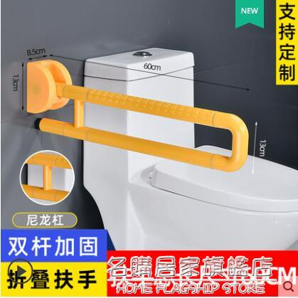 馬桶扶手安全防滑欄桿衛生間防摔支撐起身坐便器助力架 NMS名購新品