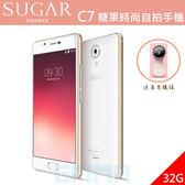 【送廣角鏡+皮套+清水套+保貼】SUGAR C7 3G/32GB 5吋 寶石鑲嵌 指紋解鎖 一鍵美顏 糖果時尚自拍手機