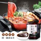 【年貨】全素沙茶醬 250g/罐