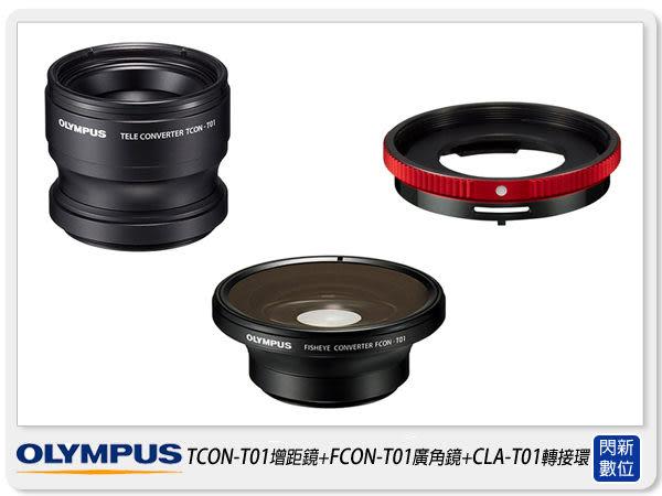 OLYMPUS TCON-T01增距鏡+FCON-T01廣角鏡+CLA-T01轉接環 TG1/TG2/TG3/TG4/TG5 套組(元佑貨)