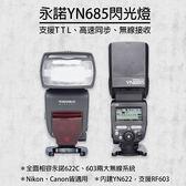 攝彩@永諾 YN685 閃光燈 Canon專用 高速同步 無線接收 佳能 支援RF603 TTL 離機閃燈