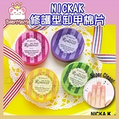 NICKAK 修護型卸甲棉片(內含指緣油) 32片 歐美彩妝