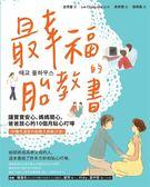 (二手書)最幸福的胎教書: 讓寶寶安心、媽媽開心、爸爸放心的10個月貼心叮嚀