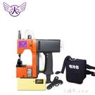 GK9-98充電型手提式電動縫包機 封包機編織袋封口機 YQS 新年禮物