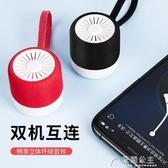 藍芽喇叭音響3d環繞大音量手機無線戶外防水迷你音響便攜式小型隨身 快速出貨