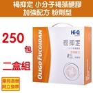 2盒組 褐抑定 小分子褐藻醣膠(粉劑) ...
