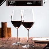 水晶玻璃波爾多葡萄酒杯高腳杯