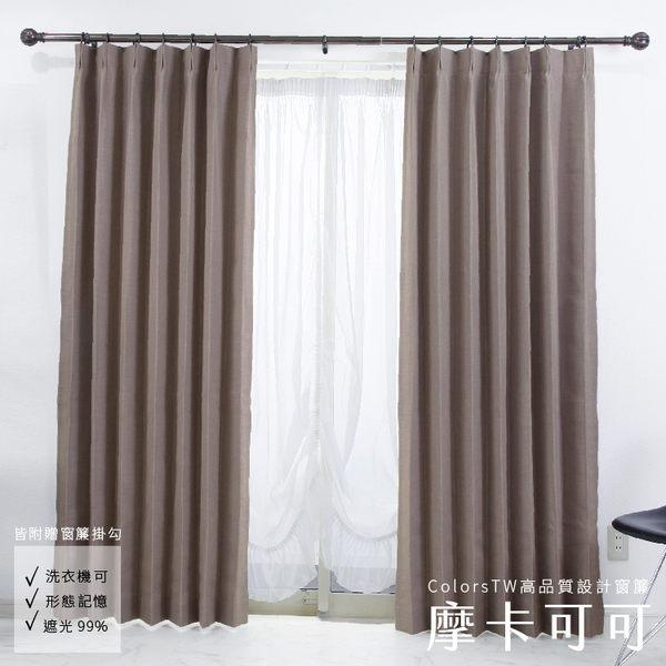 【訂製】客製化 窗簾 摩卡可可 寬45~100 高261~300cm 台灣製 單片 可水洗 厚底窗簾