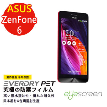 EyeScreen 華碩 ASUS Zenfone 6 保固半年 EverDry PET 防指紋 拒油拒水 螢幕保護貼