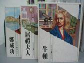 【書寶二手書T2/兒童文學_NGN】鄭成功_居禮夫人_牛頓_共3本合售