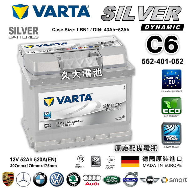 ✚久大電池❚ 德國進口 VARTA 銀合金 C6 52Ah SMART CITY-COUPE 德國原廠電瓶 高效能長壽命