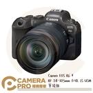 ◎相機專家◎ 開春好禮 送鋼化貼 Canon EOS R6 + RF 24-105mm f/4L IS USM 公司貨