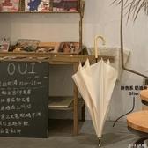 3fter少女定制款 奶油米杏溫柔色系大雨需要的長柄純色雨傘男女款 科炫數位