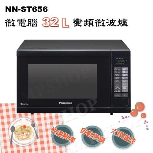 下殺【國際牌Panasonic】32L變頻微電腦微波爐NN-ST656