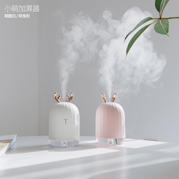 小萌加濕器(220ml) 萌鹿/萌兔 USB香氛機 七彩氛圍夜燈