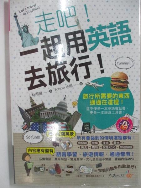 【書寶二手書T5/語言學習_HU8】走吧!一起用英語去旅行!_林雨薇
