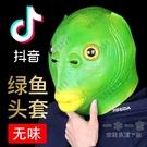 萬聖節面具 抖音綠頭魚頭套面具可愛搞怪搞笑沙雕魚頭怪綠魚人網紅萬圣節道具