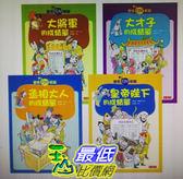 史FUN輕鬆系列套書(4冊) W105272 [COSCO代購]