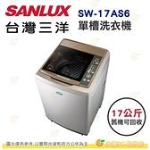 含拆箱定位+舊機回收 台灣三洋 SANLUX SW-17AS6 單槽 洗衣機 17kg 公司貨 超音波 內外不銹鋼