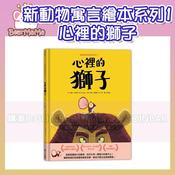 新動物寓言繪本系列1心裡的獅子 小光點 9789865517465 (購潮8)