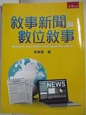 【書寶二手書T1/社會_I98】敘事新聞與數位敘事_林東泰