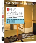 日式茶室設計最新版:飽覽茶道珍貴史料、茶室設計表現手法,領略名茶室的空間意匠