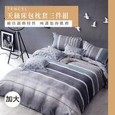 天絲/專櫃級100%.加大床包枕套三件組.簡慧/伊柔寢飾