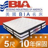 美國BIA名床-New Orleans 獨立筒床墊-5尺標準雙人 10年保固 TENCEL天絲棉 蜂巢2.0mm橄欖型袋裝獨立筒