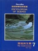 (二手書)環境與生態