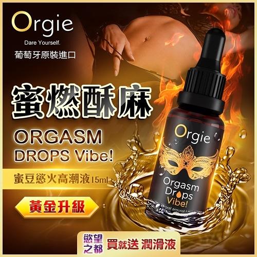 情趣用品 威而柔 買就送潤滑液 葡萄牙Orgie-ORGASM DROPS Vibe! 小金瓶女用快感高潮液 15ml.