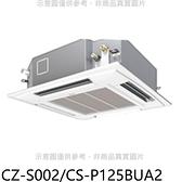 【南紡購物中心】國際牌【CZ-S002/CS-P125BUA2】定頻四方吹嵌入式分離式冷氣內機20坪