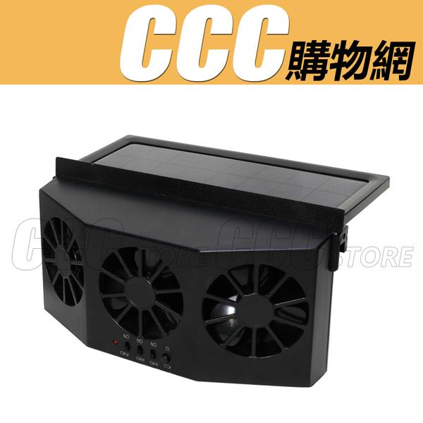 第三代 太陽能 汽車排風扇 車用散熱器 三個風扇 有開關