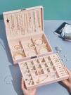 米斯語雙層大容量飾品收納盒手飾盒耳釘耳環戒指項錬創意首飾盒 設計師