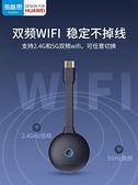 同屏器 海備思無線投屏器4K高清傳輸hdmi會議同屏器適用蘋果華為安卓手機連接電視機投影 宜品