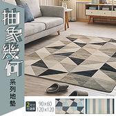 【dayneeds】120x120cm 抽象幾何系列地墊(3款可選)幾何長方形