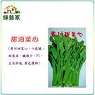 【綠藝家】A52.甜油菜心種子1500顆...