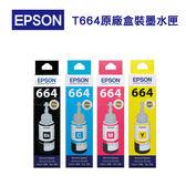【單瓶】EPSON T664 原廠盒裝墨水 T664100 T664200 T664300 T664400