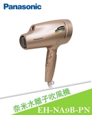 買就送 Panasonic國際牌 奈米水離子吹風機 EH-NA9B-PN 粉金色 送美國原裝進口可可兒SPA級洗髪精乙瓶
