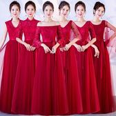 伴娘服長款2018新款韓版姐妹團女紅色時尚性感高端氣質 DN10387【衣好月圓】