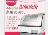 220V智慧洗碗機全自動家用免安裝小型立式台式懶人迷你消毒烘干刷碗機igo 可可鞋櫃