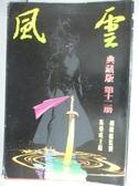 【書寶二手書T1/漫畫書_PCA】風雲(典藏版)_第12冊\_馬榮成