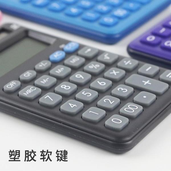 計算機 計算器迷你便攜糖果色小型計算機隨身小學生用太陽能小號計算器