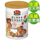 99免運【馬玉山】黑芝麻紫米堅果養生飲450g-有效期限2020.10.3~數量有限售完為止