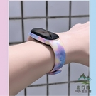小米手環5表帶夢幻系列通用nfc版替換腕帶【步行者戶外生活館】